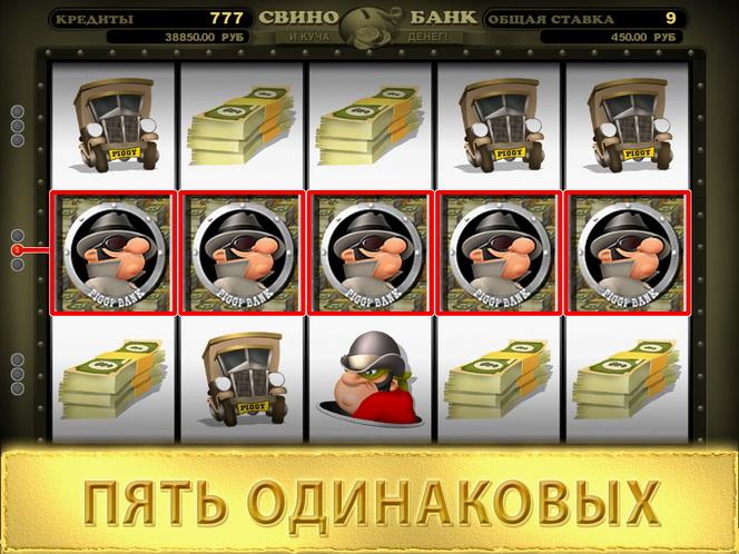 Игровые автоматы играть онлайн бесплатно piggy bank интернет игровые залы автоматы