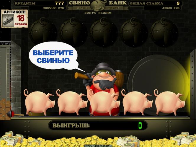 Играть в игровые автоматы piggy игровые автоматы бонус при регистрации 100 рублей