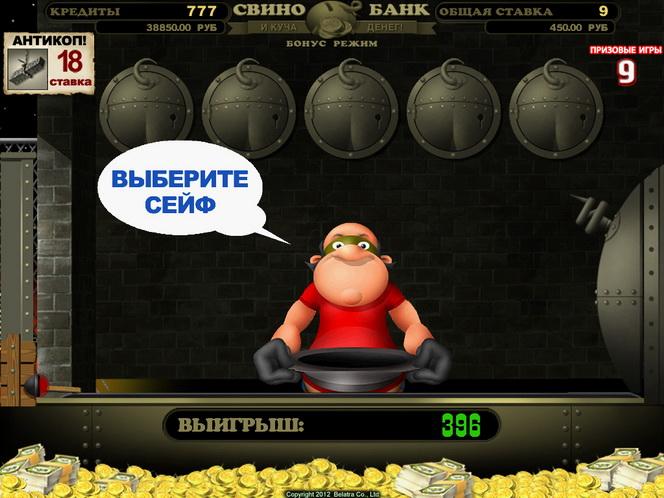 Игровые аппараты pigg bank игровые автоматы купить б украина