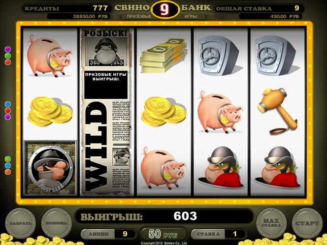 Игровые автоматы свиньи бесплатно maxbetslots игровые автоматы
