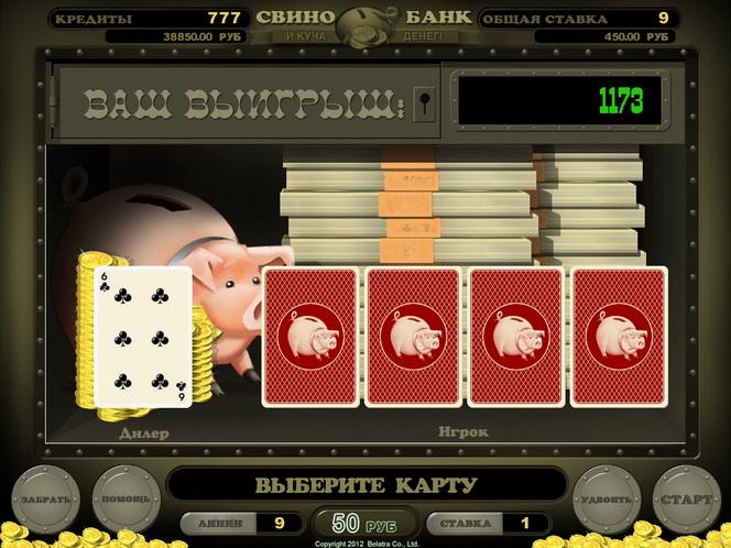 Играть в автоматы piggy bank казино интернете без вложений