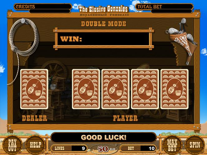 Игровые автоматы играть бесплатно неуловимый гонсалес нтв казино белгород михайловы