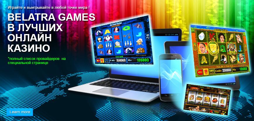 Belatra игровые автоматы игровые автоматы способы выиграть
